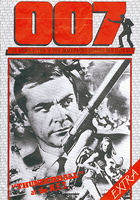 007 EXTRA #8 - Thunderball at the NFT